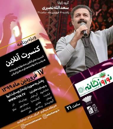 کنسرت آنلاین سعدالله نصیری