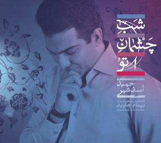 حمید اسد شیر