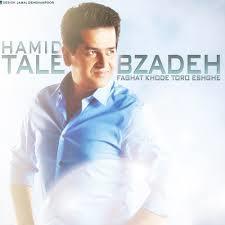 حمید طالب زاده