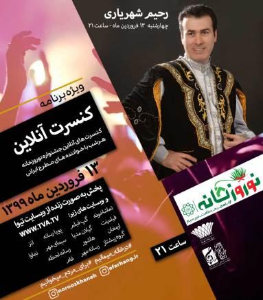 کنسرت آنلاین رحیم شهریاری