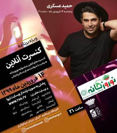 کنسرت آنلاین حمید عسگری